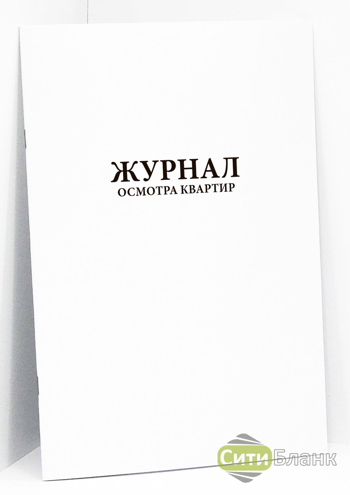 Фото журнал осмотра квартир московские водники