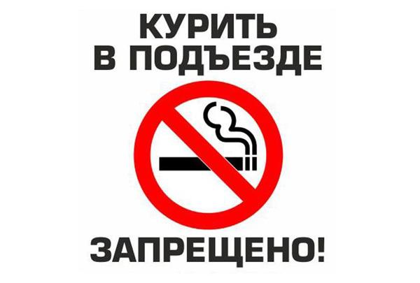 Картинка нельзя курить в подъезде