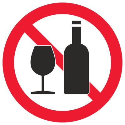 Где запрещено распитие спиртных напитков