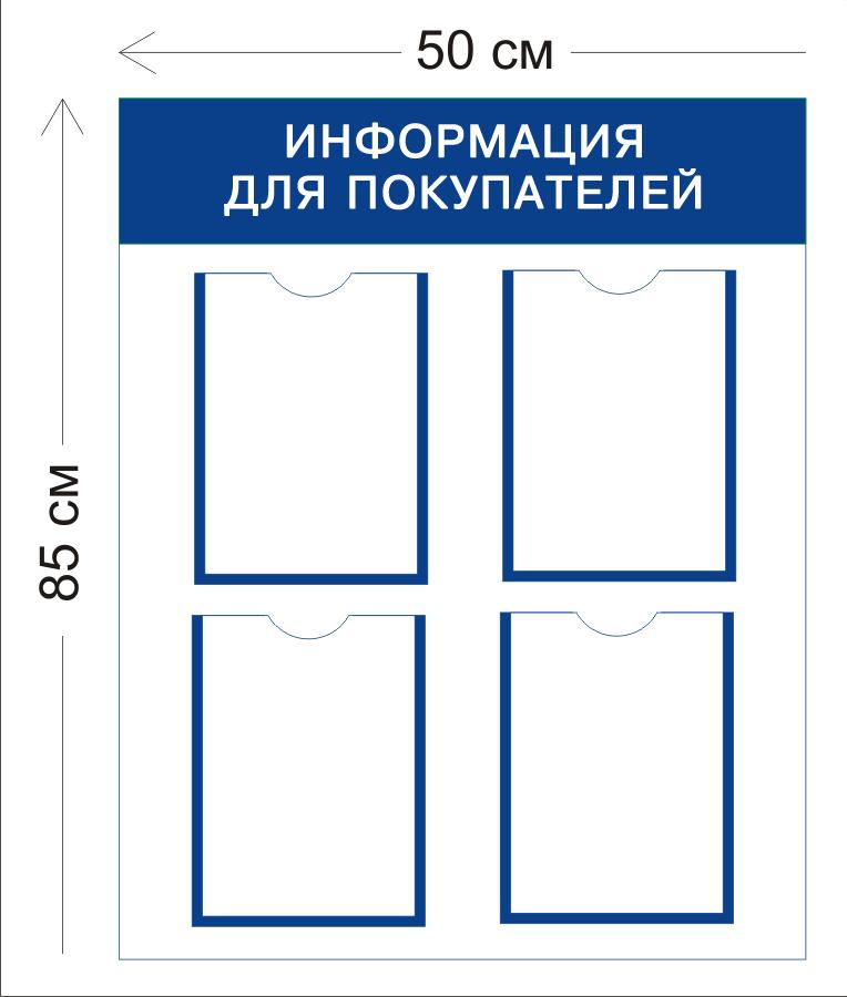 Информация для стенд