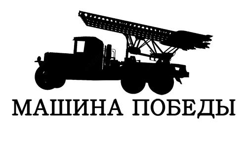 Наклейка Машина Победы