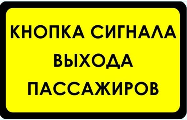теме письма знак наклейка снг на автобус году Юрий Иванов