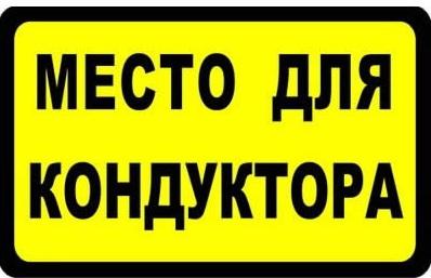 знак наклейка снг на автобус (ПАО) ао