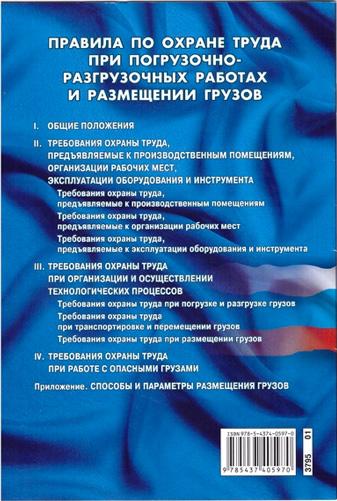 Инструкция По Охране Труда При Погрузо-Разгрузочных Работах