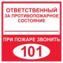 Знак Ответственный за противопожарное состояние, при пожаре звонить 101 (2)