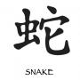 Лесби Змея с Значение иероглифов Надписи про богПарнВесы Значение Эскиз скорпион тату